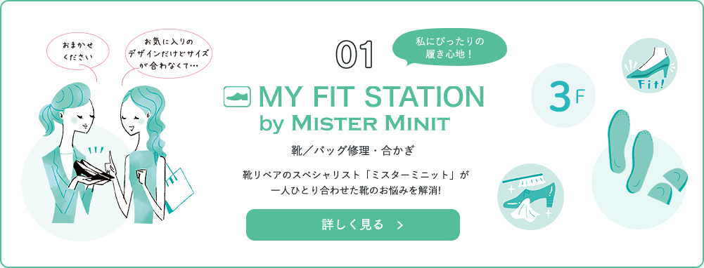 01.My Fit Station 靴/バッグ修理 ...