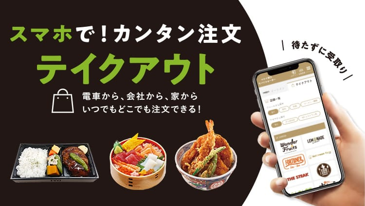 With smartphone! Simple order takeout