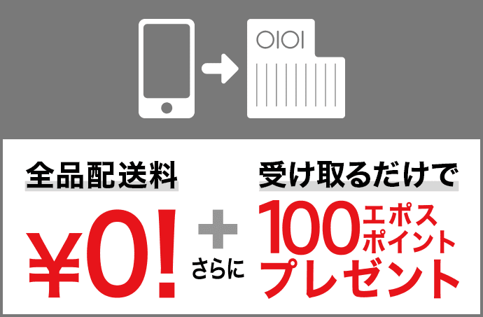 All article delivery charges 0 yen! Furthermore, we present 100 Epos point just to receive!