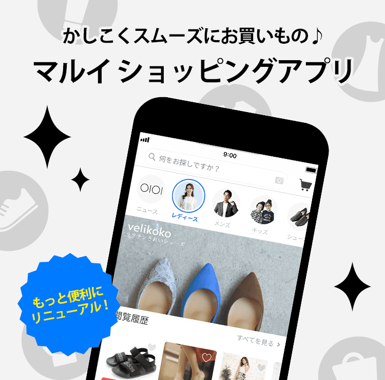 We do shopping smoothly smart ♪ We renew for more Marui shopping application convenience!