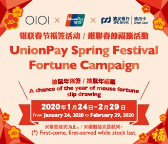 UnionPay Spring Festival Fortune Campaign