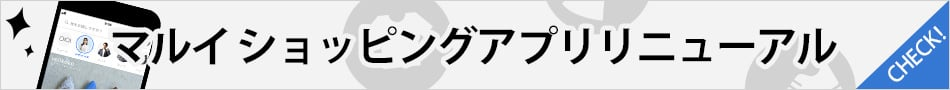 丸井購物應用程式改修