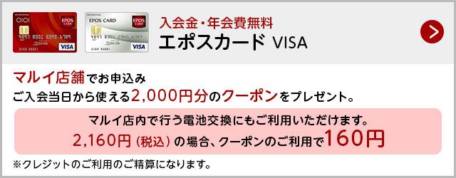 EPOS卡入会星期五/年会费免费
