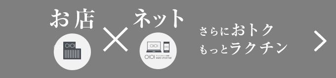 Toku is easier shop X net