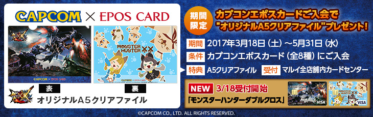 """MHXX design"" debut commemorative CAPCOM Epos Card enrollment campaign"