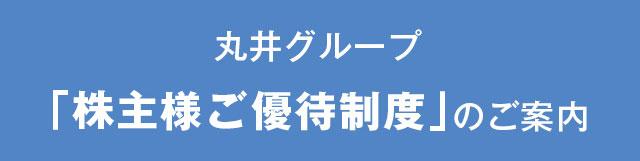 丸井グループ 「株主優待制度」のご案内