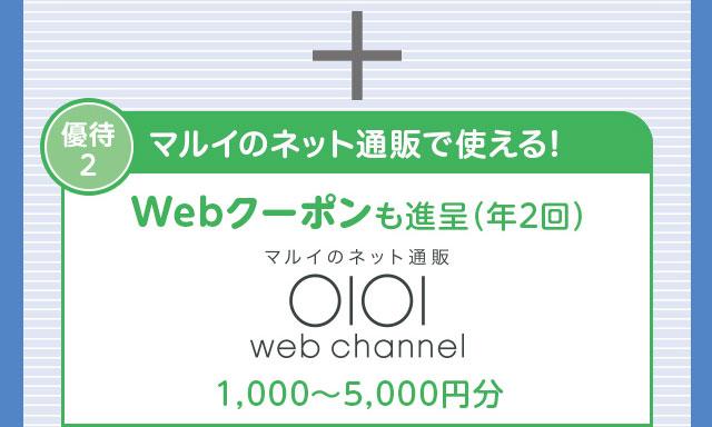 優待2 マルイのネット通販で使える!Webクーポンも進呈(年2回)