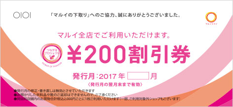 It is available in Marui all the stores. 200 yen discount coupon.