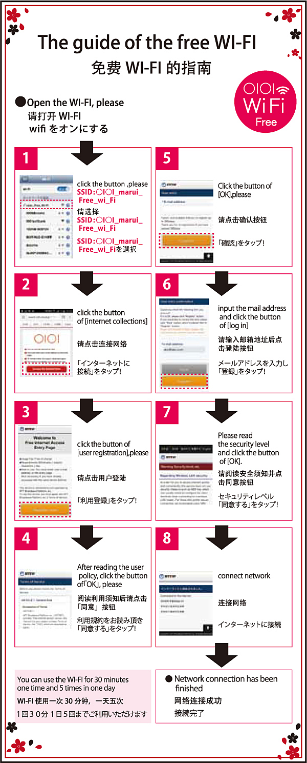 wifi_guide
