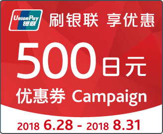 union pay campaign 2018.6.28 - 2018.8.31