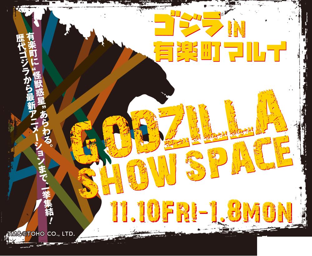 GODZILLA SHOW SPACE